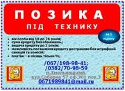 Деньги под цифровую-технику и др.(c 1000грн платёж 70грн)
