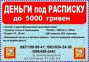 Деньги под расписку до 5000грн для Хмельничан. Кредит