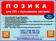Кредит ЧП с нулевыми отчётами от 3000-60000грн min документов
