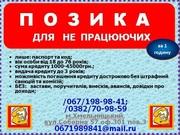 Кредит не работающим от 3000-45000грн (паспорт код) за 1 час