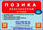 Кредит пенсионерам до 76лет от 3000-35000грн и выше за 1 час