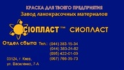 Эмаль ХС-1169 эмаль ХС1169 +эмаль ХС-1169* Грунтовка АК-027 для про