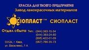 Эмаль ХС-5226 эмаль ХС5226 +эмаль ХС-5226* Краска ХВ-161 (эмаль ХВ