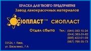 ХС519 ХС-519 эмаль ХС519* эмаль ХС-519 ХС-519/ Эмаль ГФ - 92 ХС – это