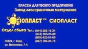 КО-868 и ХС-558-эмаль КО-868_868КО эмаль КО868_Купить Эмаль АС-554+Для