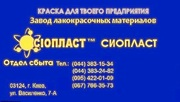 КО-8104 и ХС-519-эмаль КО-8104_8104КО эмаль КО8104_Купить Эмали ГФ-92+