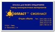ЭМАЛЬ ПФ-133 ЭМАЛЬ 133-ПФ ЭМАЛЬ ПФПФ 133133  Эмаль ПФ-133 (ДО ТРЕХ Д