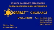 КО-168 КО168-КО-868^ ЭМАЛЬ КО-168 /в-ТУ 6-02-900-74^ КРАСКА КО-88,  ЭМА