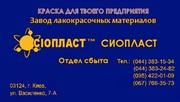 КО-814 КО5102 КО-5102^ ЭМАЛЬ КО-5102 /в-ТУ У 6-23849235.078-2000^ КРАС