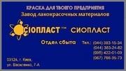 Грунтовка ФЛ-03К+ФЛ-03К грунтовка ФЛ-03КФЛ-03К грунт ФЛ-03К грунтовка